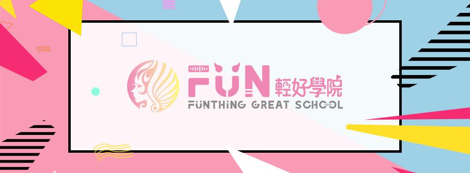 FUN 海報_2